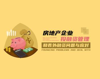 房地产企业投融资管理和表外融资问题与应对(9集)