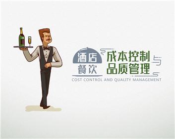 酒店餐饮成本控制与品质管理(10集)