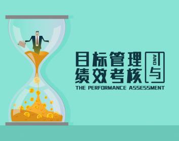 目標管理與績效考核(4集)