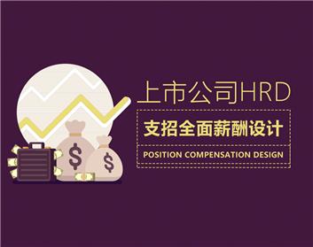 上市公司HRD支招全面薪酬设计(6集)