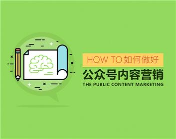 如何做好公众号内容营销(3集)