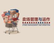 卖场管理与运作(5集)