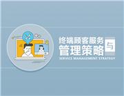 终端顾客服务与管理策略(6集)