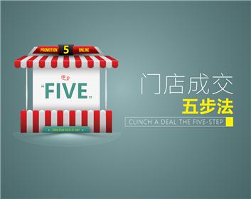 门店成交五步法(3集)