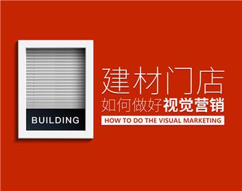 建材门店如何做好视觉营销(2集)