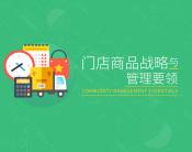 門店商品戰略與管理要領(5集)