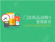 门店商品战略与管理要领(5集)