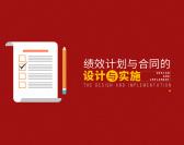 绩效计划与合同的设计与实施(3集)