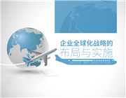 企业全球化战略的布局与实施(6集)