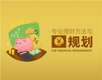 专业理财方法与规划(7集)