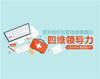 提升组织和管理者健康的四维领导力(7集)