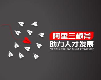 阿里三板斧,助力人才发展(2集)