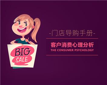门店导购手册:客户消费心理分析(3集)