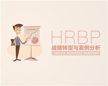 HRBP戰略轉型與案例分析(6集)