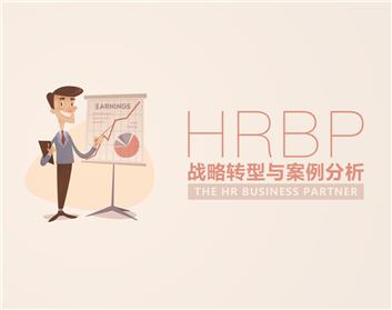 HRBP战略转型与案例分析(6集)