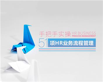 手把手实操51项HR业务流程管理(5集)