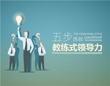 五步炼就教练式领导力(5集)