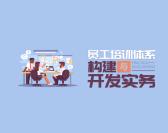 职工练习系统构建与开发实务(3集)