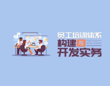 员工培训体系构建与开发实务(3集)