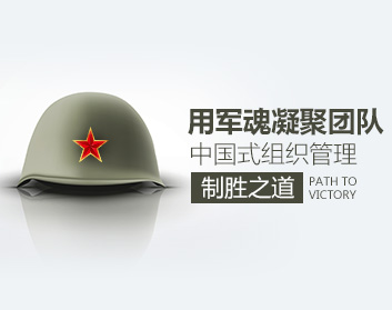 用军魂凝聚团队——中国式组织管理制胜之道(4集)