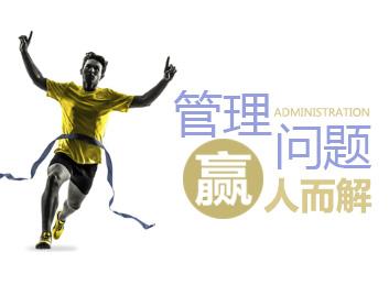 """管理问题,赢""""人""""而解(6集)"""