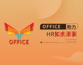 Office助力HR如虎添翼(3集)