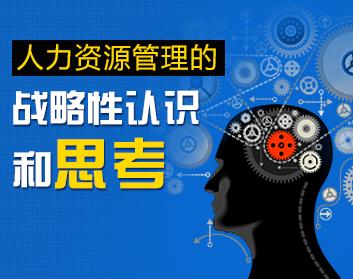 人力资源管理的战略性认识和思考