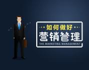 如何做好营销管理(2集)