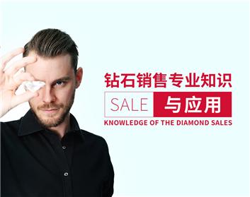 钻石销售专业知识与应用(5集)