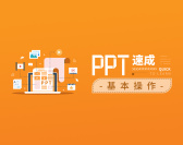 PPT速成基本操作