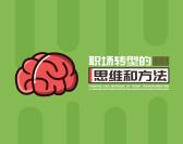 职场转型的思维和方法(5集)