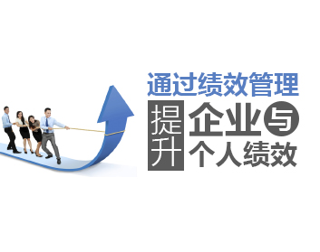 通过绩效管理提升企业与个人绩效