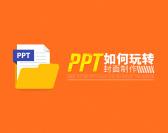PPT如何玩转封面制作(2集)