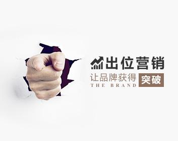 出位营销,让品牌获得突破