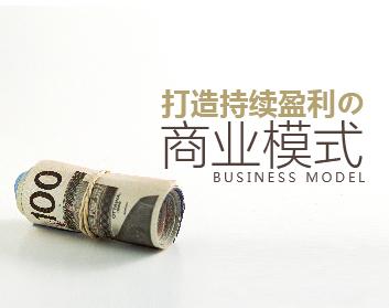 打造持续盈利的商业模式
