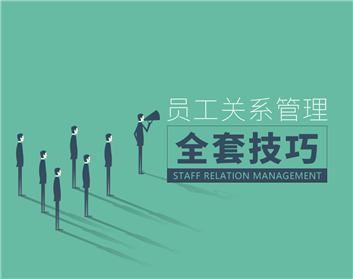 员工关系管理全套技巧(6集)