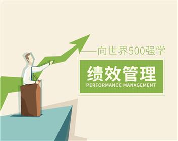 向世界500强学绩效管理(8集)