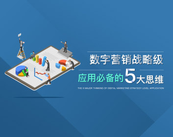 数字营销战略级应用必备的5大思维(2集)