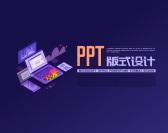 PPT版式设计(4集)