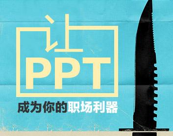 让PPT成为你的职场利器(6集)