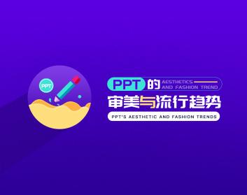 PPT的审美与流行趋势(3集)
