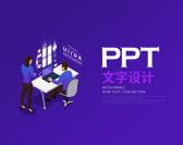 PPT文字设计(4集)