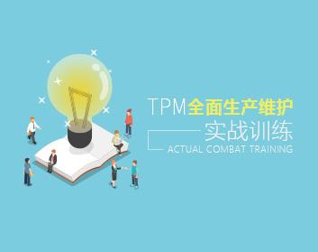 TPM全面生产维护实战训练(2集)