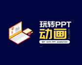 玩转PPT动画(6集)