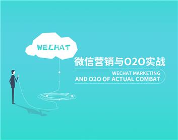 微信营销与O2O实战(6集)