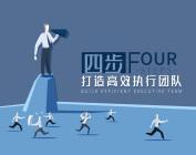 四步打造高效执行团队(6集)