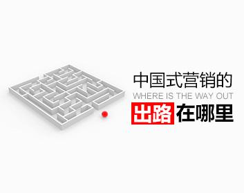 中国式营销的出路在哪里