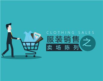服装销售之卖场陈列(3集)