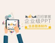 四招掌握企業級PPT信息圖表制作(5集)