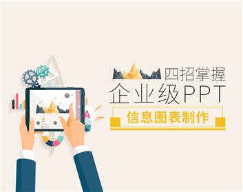 四招掌握企业级PPT信息图表制作(5集)
